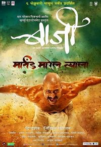 baji marathi movie download