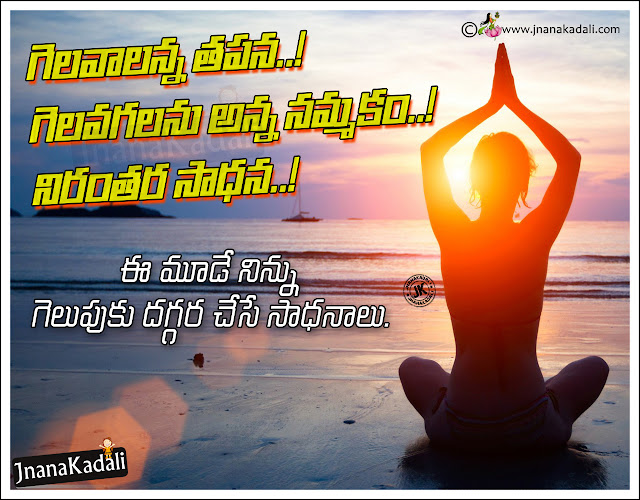telugu best quotes on winning, daily telugu success sayings, winning quotes in Telugu