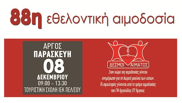 88η εθελοντική αιμοδοσία στη Τουριστική σχολή ΙΕΚ Πελοποννήσου στο Άργος