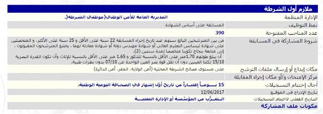 إعلان توظيف ملازمين أوائل في صفوف الشرطة الجزائرية 2017 police.jpg