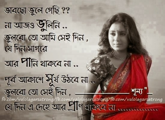 bangla motivational quote i 39 m so lonely