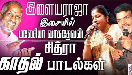 Malaysia Vasudevan Chitra Love Songs