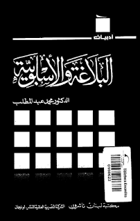 كتاب البلاغة والاسلوبية لمحمد عبد المطلب pdf