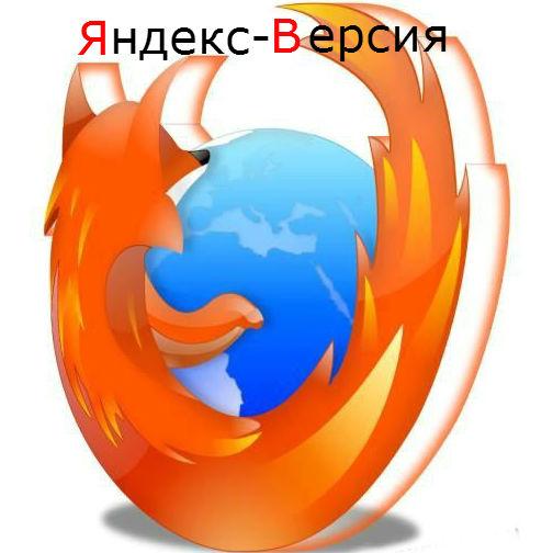 Версия браузера mozilla firefox с поиском яндекса.