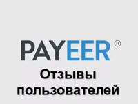 Логотип кошелька паер с надписью - отзывы пользователей