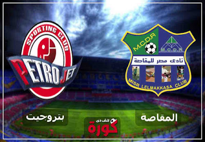 مشاهدة مباراة مصر المقاصة وبتروجيت بث مباشر اليوم