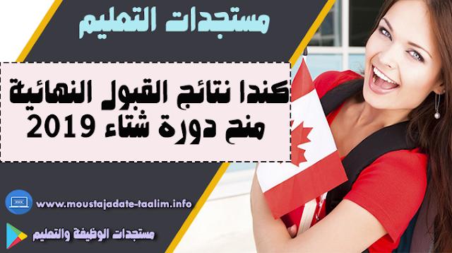 جديد/ كندا نتائج القبول النهائية منح دورة شتاء 2019