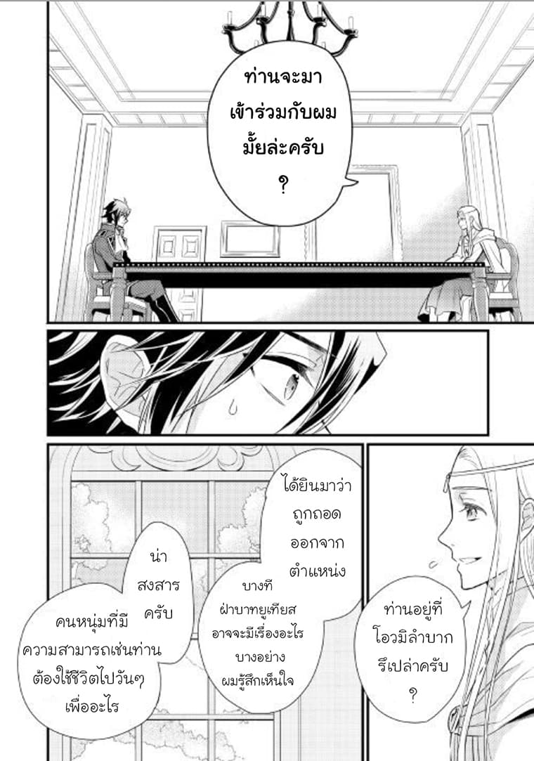 อ่านการ์ตูน Daites Ryou Koubouki ตอนที่ 8 หน้าที่ 20