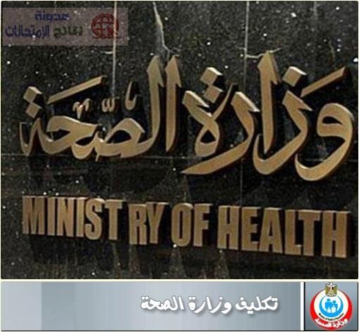 أخر اخبار إعلانات التكليف للاطباء والتمريض والفني الصحي 2018