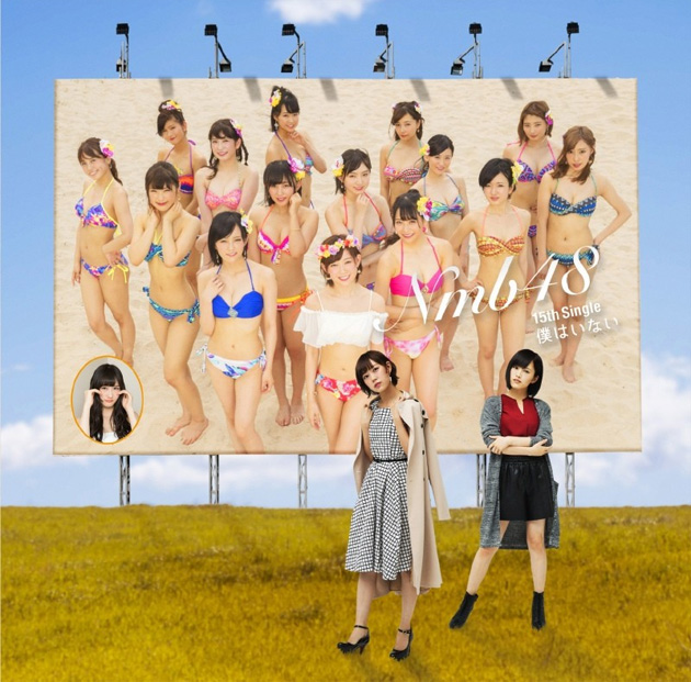 nmb48-15th-single-boku-wa-inai-type-d.jp