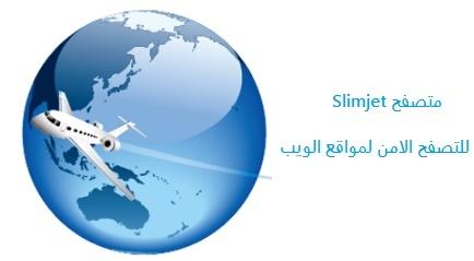 تحميل متصفح الانترنت السريع سليم جيت Slimjet 18 للكمبيوتر