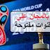 قنوات مفتوحة  تعلن نقل جميع مباريات كأس العالم 2018 بالمجان من الافتتاح النهائي
