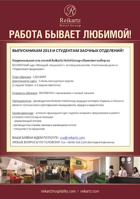 Курс «Молодой специалист»  по специальностям  «Гостиничное дело» и «Управление продажами».