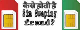 Sim swaping fraud Sim swaping fraud se kaise bache hindi me