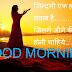 ★आज का मीठा मोती★ Good Morning Hindi Message and Wishes