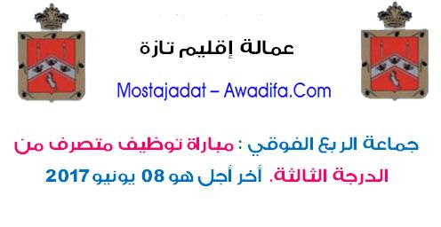 جماعة الربع الفوقي - عمالة إقليم تازة: مباراة توظيف متصرف من الدرجة الثالثة. آخر أجل هو 08 يونيو 2017