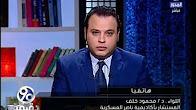 برنامج 90 دقيقه حلقة الجمعه 13-1-2017