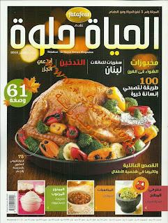 مجلة فتافيت أكتوبر ونوفمبر 2013 mt04.jpg