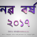 Happy New Year 2017 Wishes in Assamese Language - Image