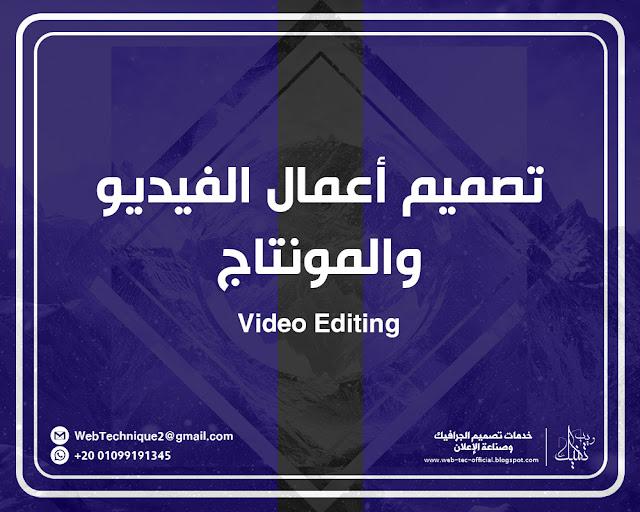 ويب تكنيك لتصميم الفيديوهات وأعمال المونتاج