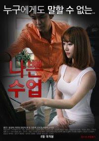 Sinopsis Film Korea Bad Class (Movie - 2017)