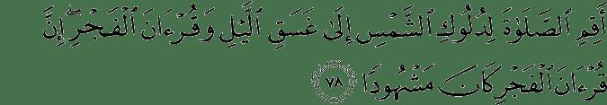 Surat Al Isra' Ayat 78