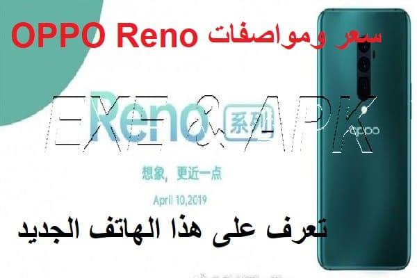 سعر ومواصفات OPPO Reno تعرف على هذا الهاتف الجديد