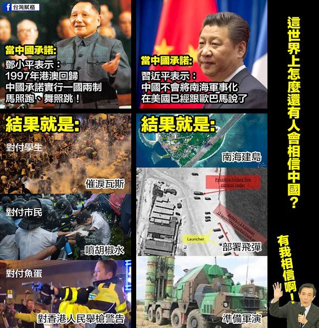 看看中國政府的紀錄,這世界上怎麼會有人相信他們講什麼?