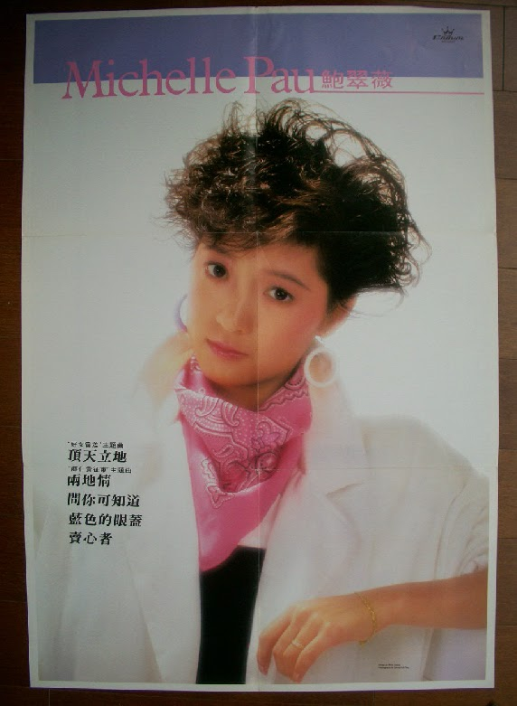 come back to love: 鮑翠薇 - 對佢唱勁歌 (1985)