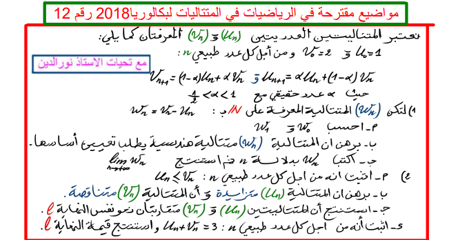 رياضيات مالية تمارين محلولة pdf