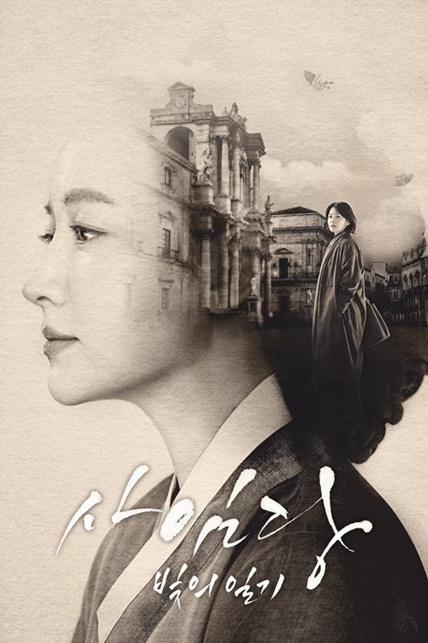 """Tim produksi mengeluarkan poster karakter dan teaser terbaru dari drama baru """"Saimdang,Light's Diary""""."""