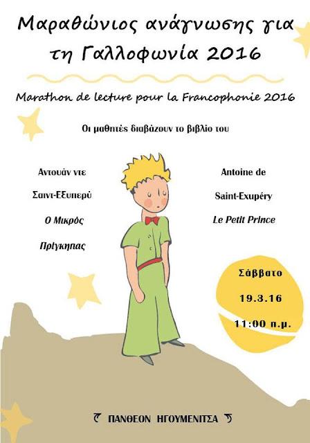 Ηγουμενίτσα: Μαραθώνιος ανάγνωσης για τη Γαλλοφωνία 2016