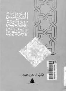 السياسة المالية للرسول - قطب إبراهيم محمد