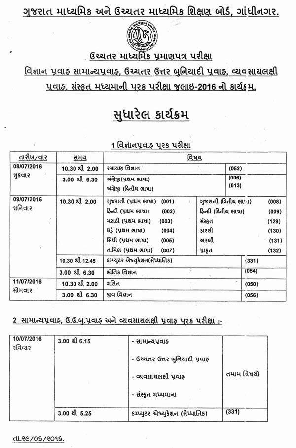 GSEB : New Time Table for HSC Science Supplementary Exam (Purak Pariksha) July 2016