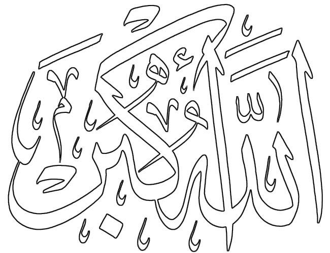 Gambar Mewarnai Kaligrafi - 4