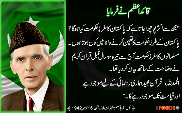 Quaid-e-Azam Quotes Cover Pic, Wallpaper HD 14 August 2016