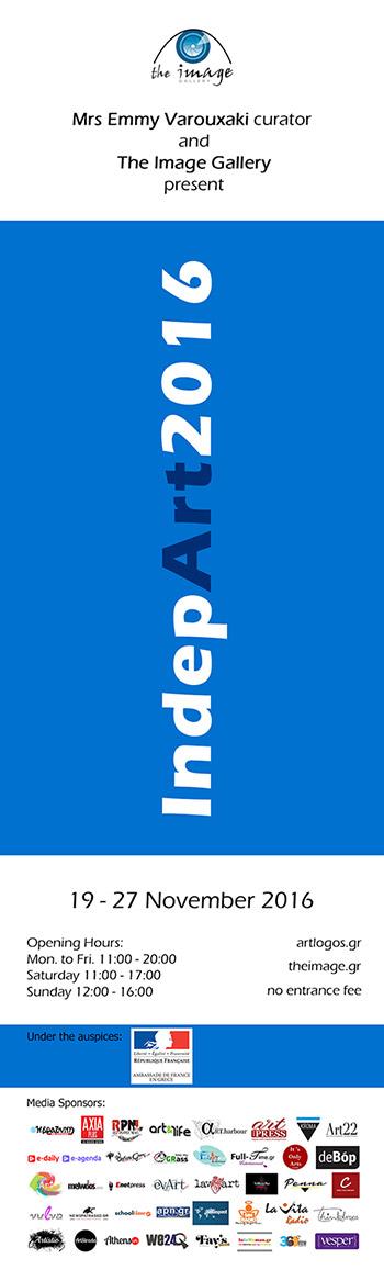"""Έκθεση ζωγραφικής και γλυπτικής """" IndepArt2016 """""""