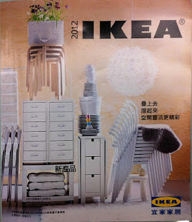 IKEA 2012 catalogue 1