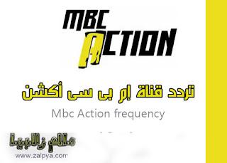 تردد Mbc action 2017 جديد