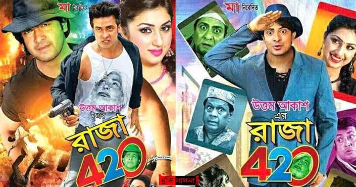 ... Full Movie Dvdrip (2016) By Shakib Khan & Apu Biswas   MusicJan.Com