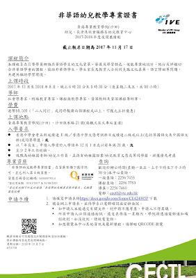 課程推介 -「非華語幼兒教學」專業證書課程