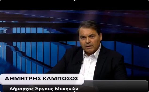 """Στην εκπομπή του HighTV """"Δήμοι σε Δράση"""" ο Δήμαρχος Άργους-Μυκηνών Δημήτρης Καμπόσος (βίντεο)"""