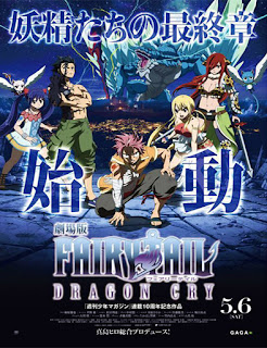Fairy Tail: The Movie – Dragon Cry (2017)
