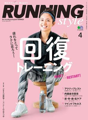 [雑誌] RUNNING style(ランニング・スタイル) 2017年04月号 Vol.97 Raw Download