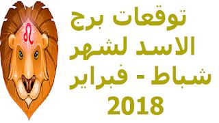 توقعات برج الاسد لشهر شباط - فبراير  2018