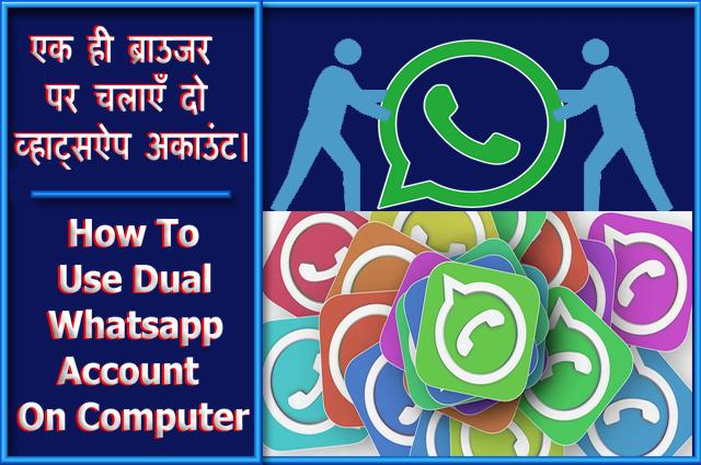 Use dual whatsapp account on computer.