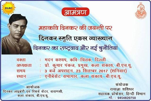 राष्ट्रकवि रामधारी सिंह दिनकर पर प्रख्यात कवि मदन कश्यप का एकल व्याख्यान