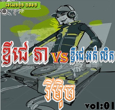 DJ PHEA VS DJ OT LIT Remix Vol 01 | Music Remix 2016
