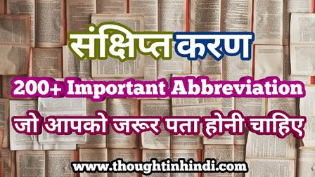 Abbreviations-संक्षिप्तीकरण