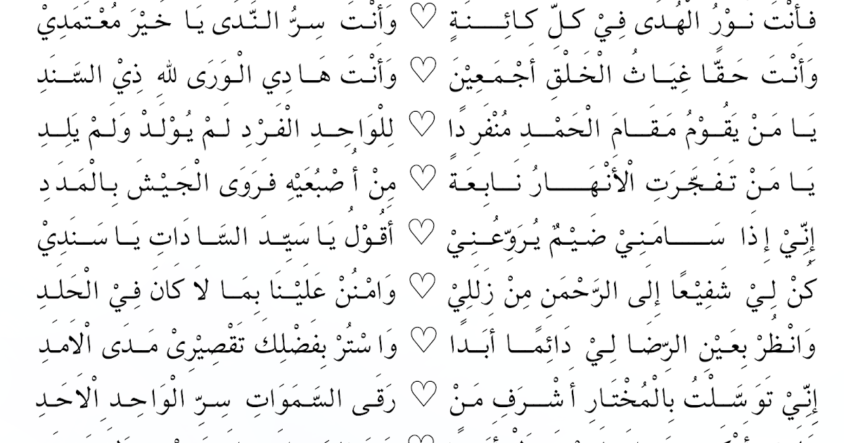 Najch Creative House Lirik Syair Qosidah Ya Sayyidi Ya